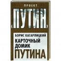 Карточный домик Путина
