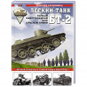 Легкий танк БТ-2. Первый быстроходный танк Красной Армии