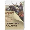 Святослав. Хазария
