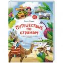 Путешествие по странам. Энциклопедия для малышей в сказках