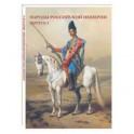 Народы Российской империи.Выпуск 4