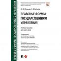 Правовые формы государственного управления. Учебное пособие для магистров