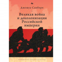 Великая война и деколонизация Российской империи