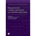 Юридический словарь-справочник для судебных приставов