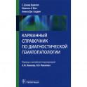 Карманный справочник по диагностической гемотологии
