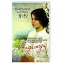 Надежда. Душеполезное чтение для православной женщины на каждый день года 2022