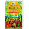 Круг Лета Господня: жития святых с тропарями и кондаками. Православный календарь на 2022 г.
