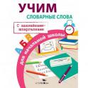 Учим словарные слова для начальной школы с накл.-шпаргалк