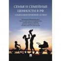Семья и семейные ценности в РФ. Социально-правовой аспект.
