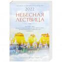 Небесная лествица. Православный календарь на 2022 год