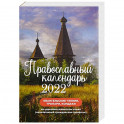 Православный календарь на 2022 год. Евангельские чтения, тропари, кондаки. На церковнославянском языке гражданским шрифтом