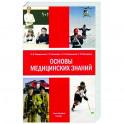 Основы медицинских знаний 4-е изд