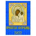 2022 Календарь Пресвятая Богородица