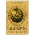 Тайные общества от магов до масонов