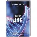 Нация ДНК: как генетическое тестирование меняет жизнь