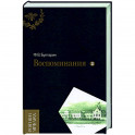 Воспоминания. Мемуарные очерки. В 2-х томах. Том 2