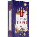 То самое Таро (78 карт+брошюра)