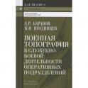 Военная топография в служебно-боевой деятельности оперативных подразделений. Учебник для курсантов