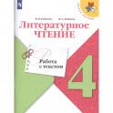 Литературное чтение. 4 класс. Работа с текстом