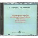 Экономика. 10-11 классы. Методическое пособие к учебнику Алексея Киреева. Базовый уровень (CD)