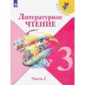 Литературное чтение. 3 класс. Учебник. В 2-х частях. Часть 2. ФП. ФГОС