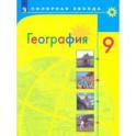 География. 9 класс. Учебник. ФП