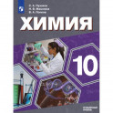 Химия. 10 класс. Учебник. Углублённый уровень. ФП