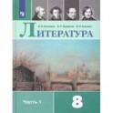 Литература. 8 класс. Учебник. В 2-х частях.Часть 1 ФГОС