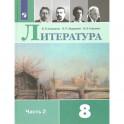 Литература. 8 класс. Учебник. В 2-х частях.Часть 2ФП. ФГОС