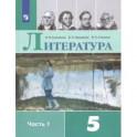 Литература. 5 класс. Учебник. В 2-х частях. Часть 1. ФГОС