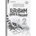Немецкий язык 2кл Прописи