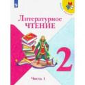 Литературное чтение. 2 класс. Учебник. В 2-х частях. Часть 1. ФП. ФГОС