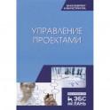 Управление проектами. Учебник
