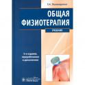 Общая физиотерапия. Учебник