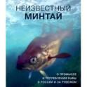 Неизвестный минтай.О промысле и потреблении рыбы в России и за рубежом