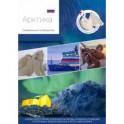 Арктика.Современный путеводитель