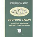 Сборник задач по алгебре и началам анализа. 10 класс