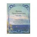 Время,Пространство,Число...Избранные стихи с иллюстрациями русских и французских импрессионистов