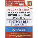 ВПР Русский язык. 8 класс. Типовые задания. 10 вариантов заданий. Подробные критерии