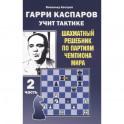 Гарри Каспаров учит тактике.2 часть.Шахматный решебник по партиям чемпиона мира