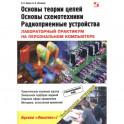 Основы теории цепей, основы схемотехники, радиоприемные устройства. Лабораторный практикум