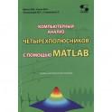 Компьютерный анализ четырехполюсников с помощью MATLAB