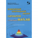 Компьютерный спектральный анализ сигналов с помощью MATLAB