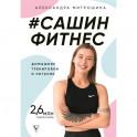 Сашин фитнес. Домашние тренировки и питание