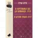 50 фортепианных пьес для начинающих, соч. 70. 20 детских этюдов, соч. 79. Ноты