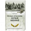 Русская артиллерия Первой мировой