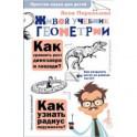 Живой учебник геометрии