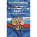 Уголовно-исполнительный кодекс Российской Федерации