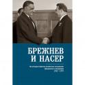 Брежнев и Насер 1965-1970.Из истории советско-египетских отнош. Документы и материалы