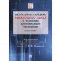Актуальные проблемы финансового и налогового права в условиях цифровизации экономики